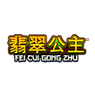 Mobile Games By Platform - Fei Cui Gong Zhu